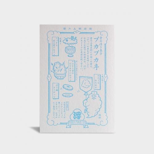 Kyupodo Postcards (Puka Puka Tei)